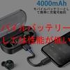 モバイルバッテリーとしては性能が低い!  完全ワイヤレスイヤホンの大型バッテリーケースの闇