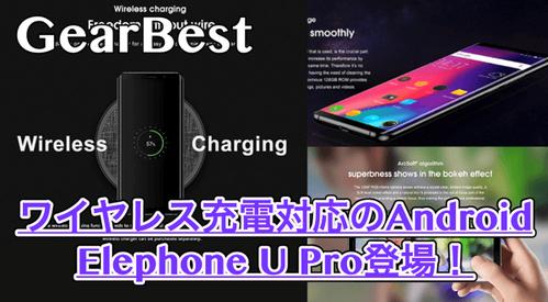 【Elephone U Pro スペック紹介】Elephone Uの上位モデルがGearBestで発売記念セール中!実機写真あり