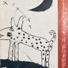 バリケード・一九六六年二月 福島泰樹歌集