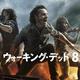 ウォーキング・デッド シーズン8 〈レビュー・感想〉 闘争も地獄、和解も地獄