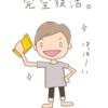 【スマイルゼミ】小学生コース1年生4月