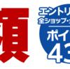 【開催中!】今年2回目の楽天スーパーSALE開催中!