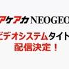 アーケードアーカイブス最新情報!「作戦名(オペレーション)ラグナロク」「ソニックウィングス2」などが決定!