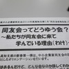 高知県中小企業家同友会「同友会を知る会」1月号