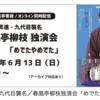 落語配信:春風亭柳枝独演会「めでたやめでた」