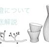 真澄の日本酒を徹底解説!味の特徴は?どんなこだわりがあるの?