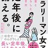 【新刊】 大江加代さん 「サラリーマン女子」 定年後に備える