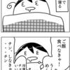 臨月はお腹が重くて不眠になりがち。思い切ってお昼寝をするけど・・・。