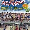 第31回日本海メロンマラソン