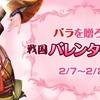 """""""バレンタイン""""イベント~高価なもの欲しい~"""