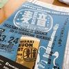 今年の麦音、行ってきた。 #osaka  #茨木市 #麦音 #ビール #クラフトビール #昼飲み