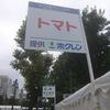 「北海道マラソン・受付」で もうやり遂げ感あり!