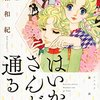 大和和紀画業50周年企画・山岸凉子先生とのスペシャル対談を読みました。