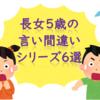 しゃかちゃん語録、5歳児の言い間違いシリーズ6選。