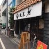 麺屋 翔:新宿