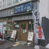 鮮場 しゃも次郎 / 札幌市中央区南1条西7丁目 いーなBLD 1F