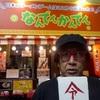 高円寺「 なんでんかんでん 」(3) 令和一発目のなんでんかんでん!つまみ全種類頼んでみた (155杯目)