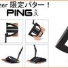 PING PLD BRUZER 限定パターのリリースです。。とうとうピングパターでもマレットタイプが複合素材で限定で新発売です。。