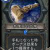 【ハースストーン】コボルトと秘宝の迷宮の新カード評価#2