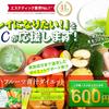 「TBC おいしいフルーツ青汁ダイエット」の効果を格安で確認!