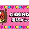 【AKB48のドボン】「AKBINGO!NEO」第2弾