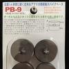 山本音響工芸の黒檀インシューレーター BP-9 - 手頃な予算でも良い音は得られる