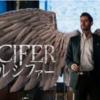 【海外ドラマ】「LUCIFER/ルシファー」。悪魔だけど堕天使で刑事もの。(Netflix専用)