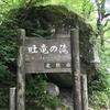 八ヶ岳で「龍の滝」