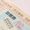金融庁の「老後2000万円不足問題」医療費が老後1万5千円って?
