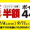 9月4日20時から「楽天スーパーSALE」。増税前にお得に楽天でお買い物しましょう。今ならクーポンすごろくでクーポンゲットできますよ。