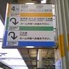 落第阿房列車その四 京都②あるいは着物日和の暖かな夜