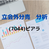 【立会外分売の分析】7044 ピアラ