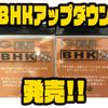 【G-nius projec】リールに装着するフックキーパーの新モデル「BHKアップダウン」発売!