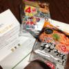 日本ハム 「レストラン仕様カレー(中辛)」と 「ぶっかけチゲうどんの素」 が当選