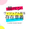 【韓国アイドル】顔ペンとグループのヴィジュアル担当の存在意義