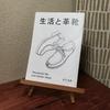 文学フリマ東京に出す予定の新刊について