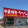 久しぶりの外食は東京亭(トンキンテイ)で広東麺を頂きました!