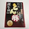 徳島の美味しい豚肉!阿波とん豚!