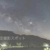天の川・星空の撮影はここがオススメ!in能登半島