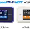 ポケットwifiのWiMAXの評判は悪い!NEXT WX03の契約する前に知りたいこと。