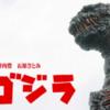『君の名は。』優秀アニメーション作品賞を逃す!〜第40回日本アカデミー賞