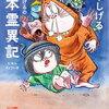 『水木しげるの日本霊異記』水木ファンなら文句なく楽しめる作品。