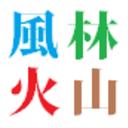 にんてんどぅの風林火山ブログ