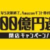 泉佐野市のamazonギフト券付きふるさと納税。3月末閉鎖予定を覆し4月2日より再開し期間延長!