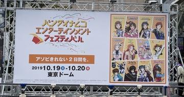 東京ドーム大熱狂の2days! 『バンナムフェス』参戦レポートまとめ