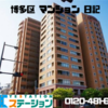 クレアウォーターマーク/博多区 分譲マンション