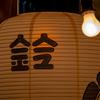 京都・洛中 - 祇園祭*後祭 鈴鹿山の宵山