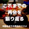 【国際恋愛】これまでの再会を振り返る②〜中間地点での再会のススメ〜