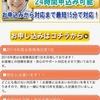 【金融】イーキャリア株式会社