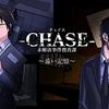 3DS「CHASE 未解決事件捜査課 ~遠い記憶~」レビュー!雰囲気や演出は良好だが、この出し惜しみっぷりは擁護できず。